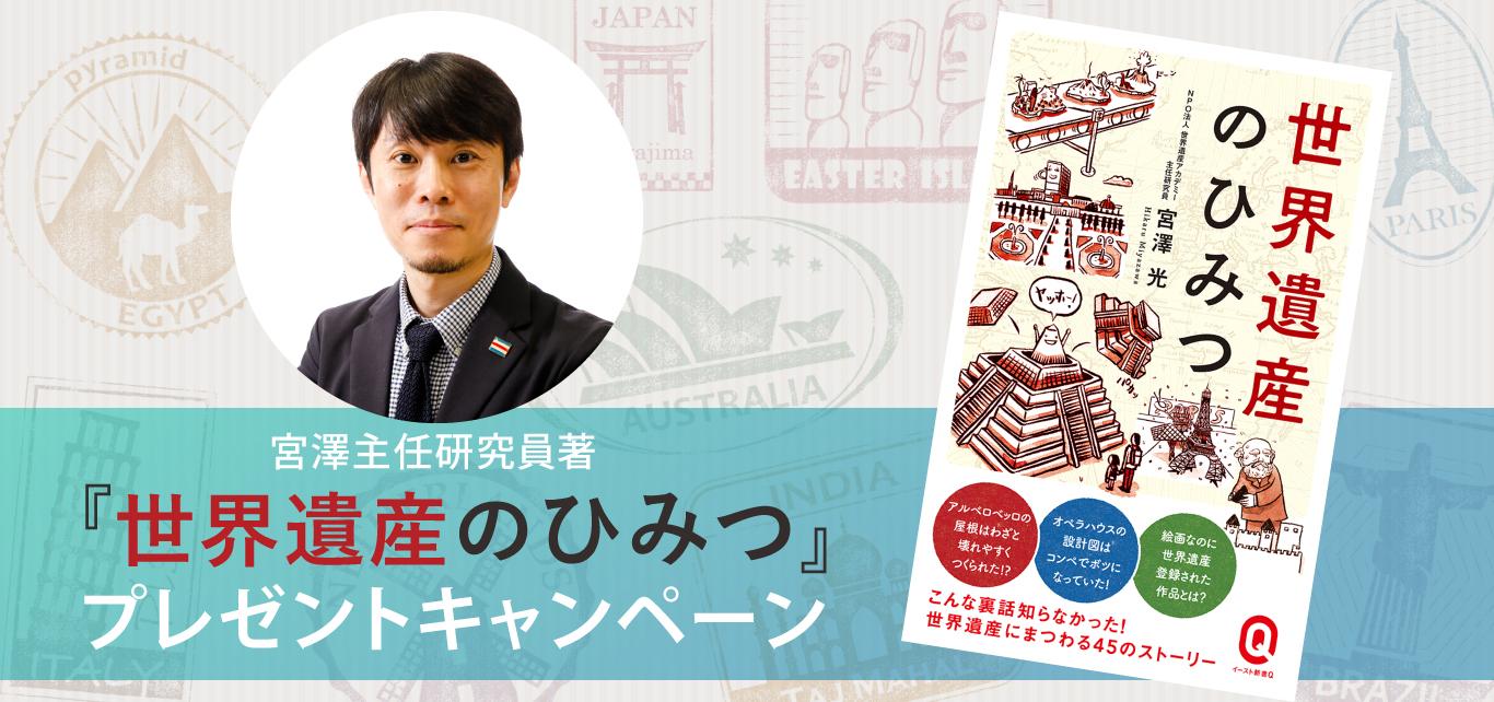 宮澤主任研究員の著書『世界遺産のひみつ』を10名様にプレゼント!