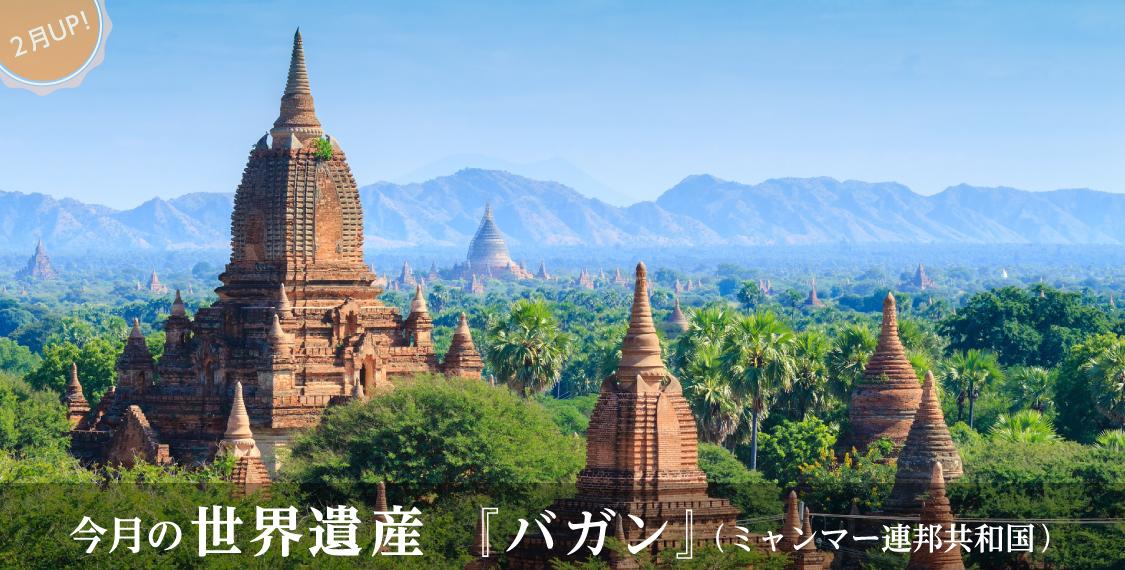 2020年2月『ミャンマー連邦共和国:バガン』