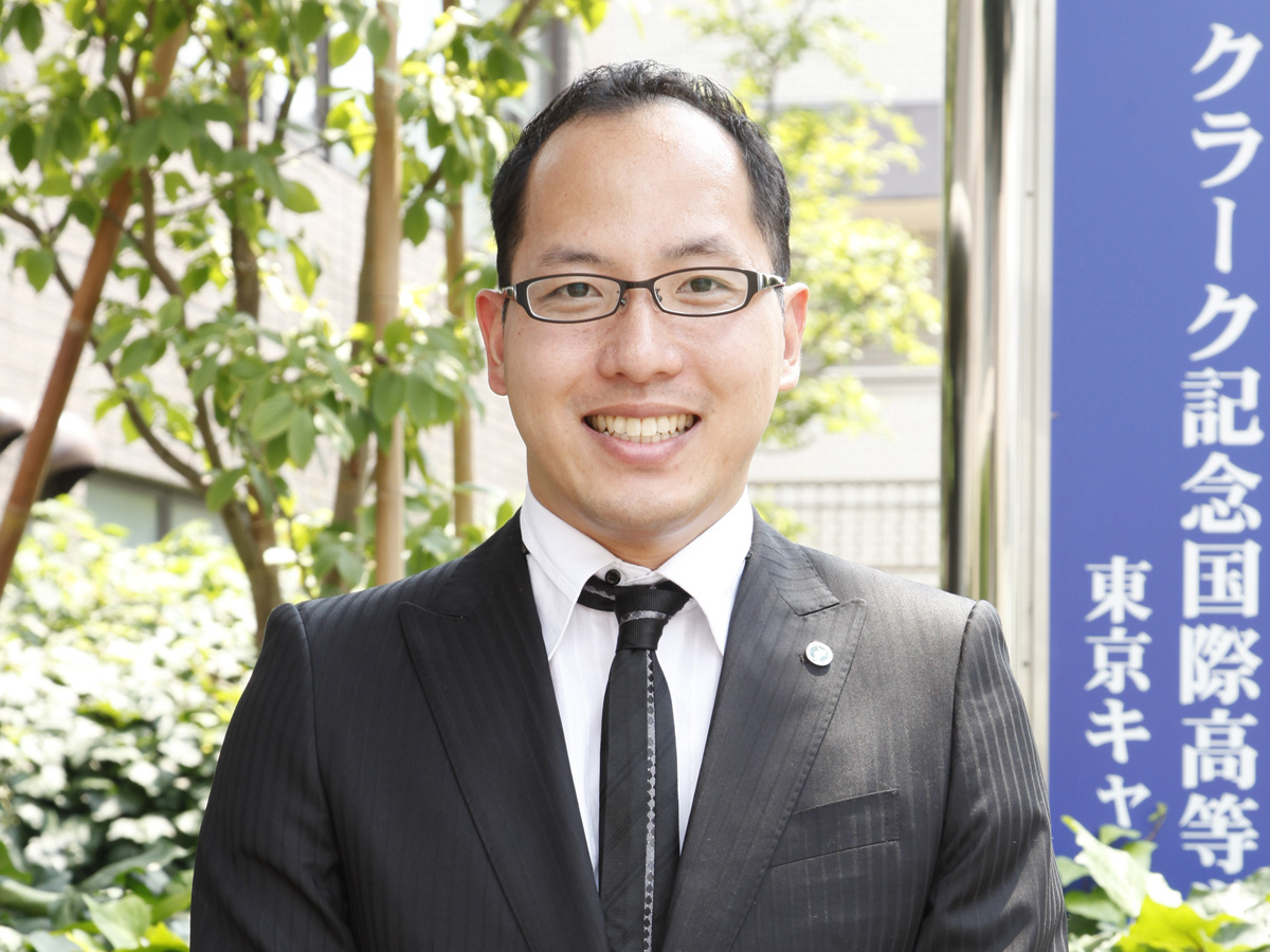 クラーク記念国際高等学校 東京キャンパス 学年主任 教論 大平 嘉彰氏